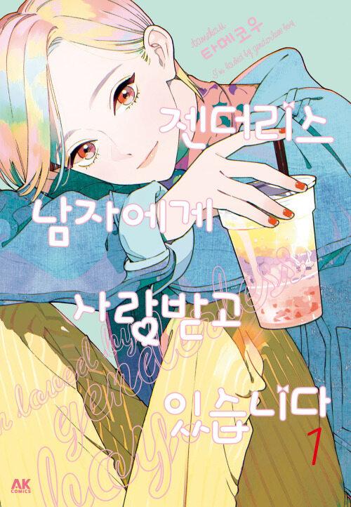 [고화질] 젠더리스 남자에게 사랑받고 있습니다 01