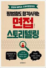 [요약 발췌본] 평범함도 합격시키는 면접 스토리텔링