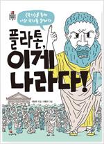 [요약 발췌본] 플라톤, 이게 나라다!