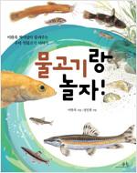 물고기랑 놀자!