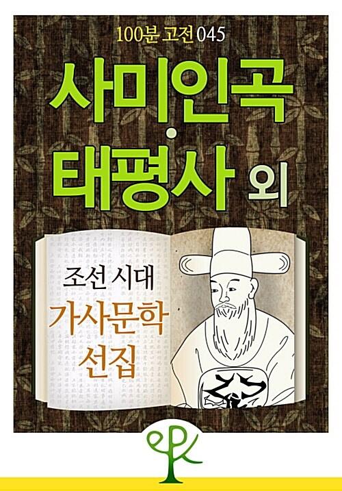 [100분 고전 045] 사미인곡ㆍ태평사 외 : 조선 시대 가사문학 선집