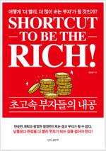 [요약 발췌본] 초고속 부자들의 내공