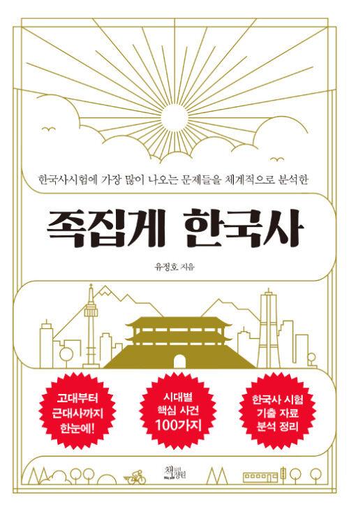 [요약본] 족집게 한국사