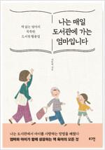 [요약 발췌본] 나는 매일 도서관에 가는 엄마입니다