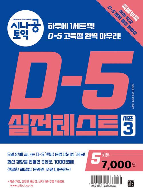 시나공 토익 D-5 실전 테스트 시즌3
