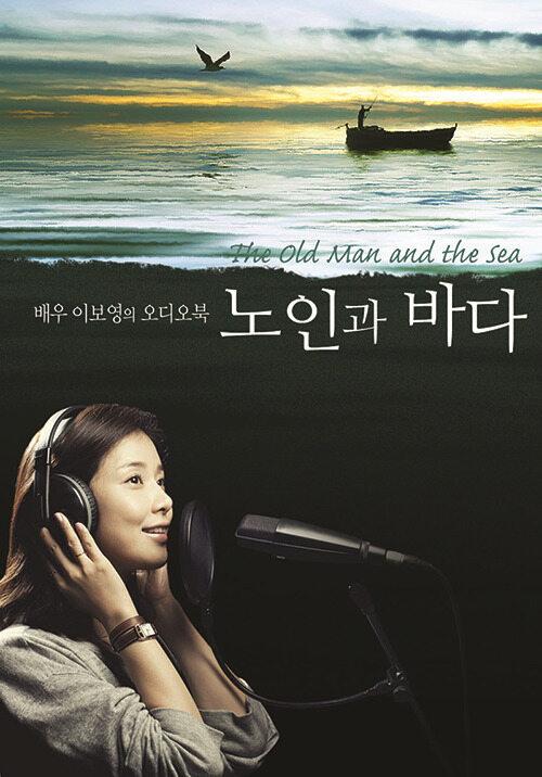 이보영의 노인과 바다