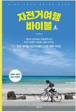 자전거여행 바이블