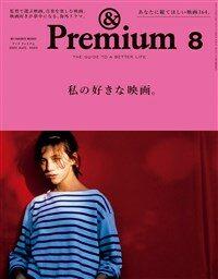 &Premium(アンド プレミアム) 2020年 08 月號