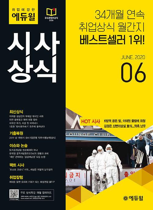 월간최신 취업에 강한 에듀윌 시사상식 2020.6