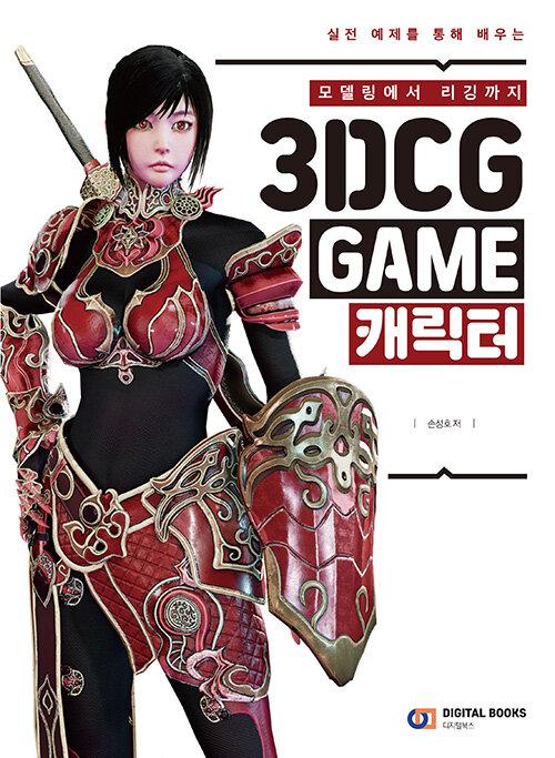 3DCG GAME 캐릭터