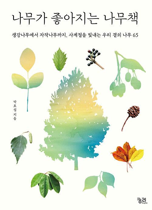 나무가 좋아지는 나무책