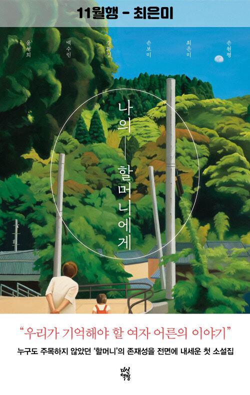 [단편] 11월행 (최은미)