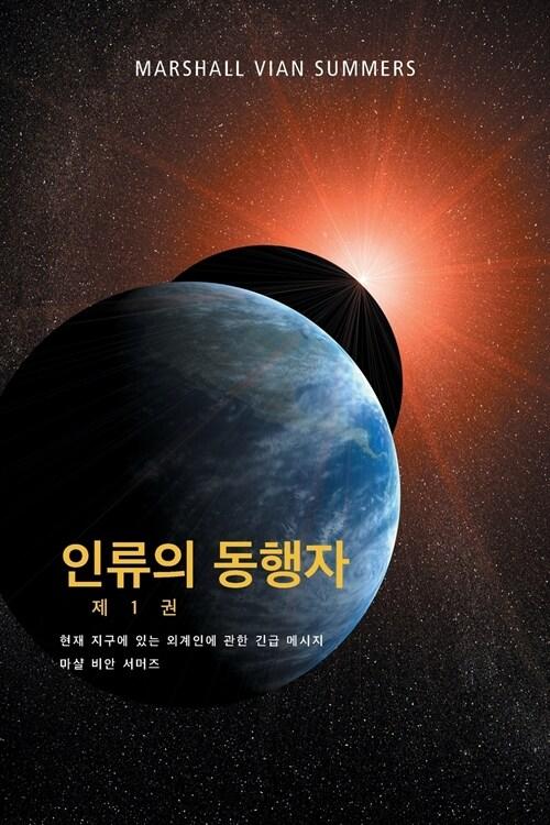 인류의 동행자 제 1 권 - (The Allies of Humanity, Book One - Korean Edition) (Paperback, 2)