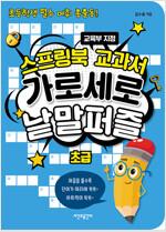 스프링북 교과서 가로세로 낱말퍼즐 : 초급 (스프링)