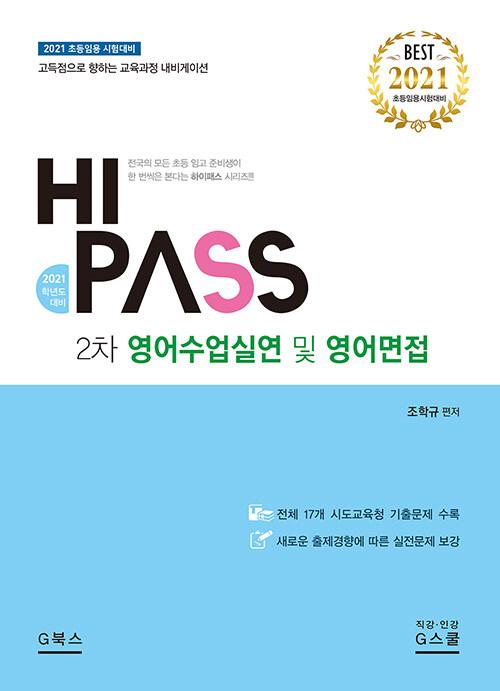 2021 Hi-Pass 하이패스 2차 영어수업실연 및 영어면접