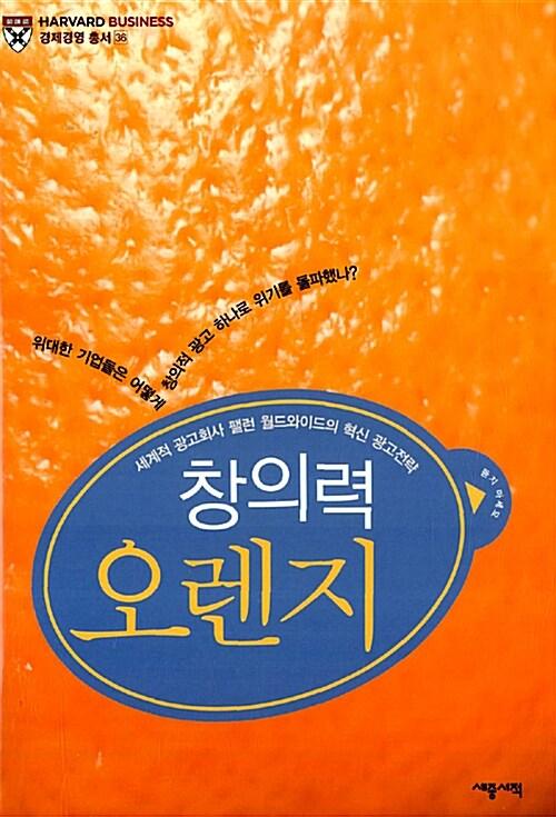 창의력 오렌지