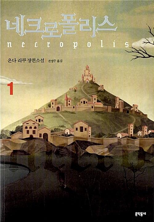네크로폴리스 1