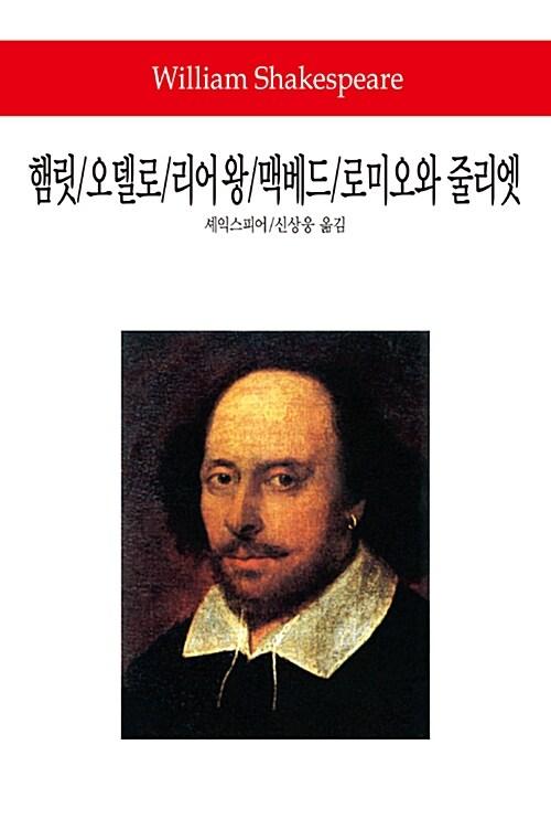 햄릿 / 오델로 / 리어 왕 / 맥베드 / 로미오와 줄리엣
