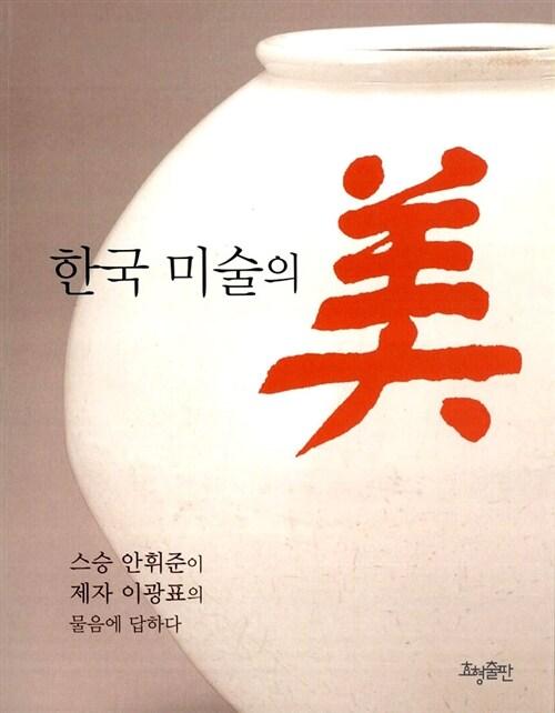 한국 미술의 미