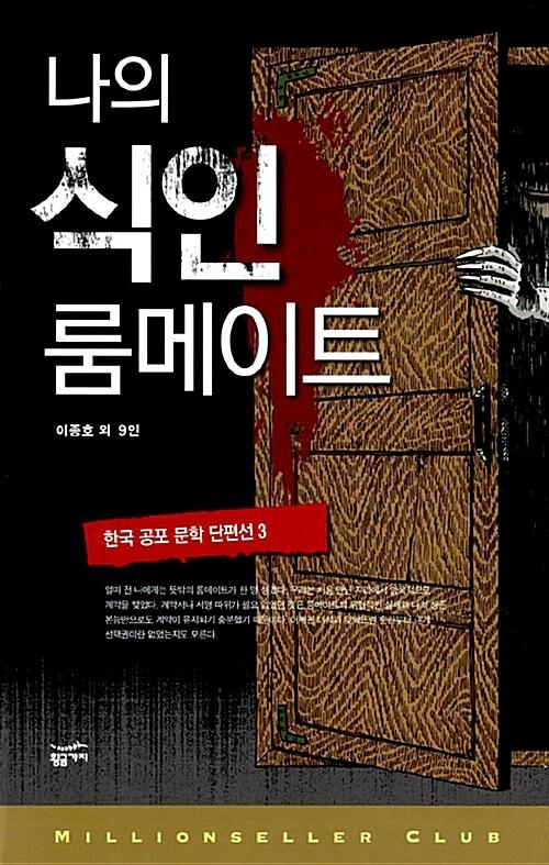 한국 공포 문학 단편선 3