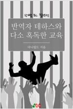 [BL] 반역자 테하스와 다소 혹독한 교육