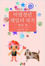 [BL] 마법청년 세일러 피치 - 벽과 개