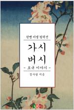 [BL] 가시버시 - 포규 이야기