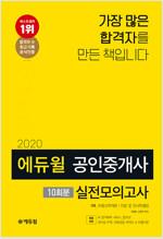 2020 에듀윌 공인중개사 1차 실전모의고사