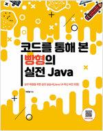 코드를 통해 본 빵형의 실전 Java