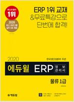 2020 에듀윌 ERP 정보관리사 물류 1급