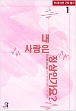 [세트] 내 사랑은 정상인가요? (총2권/완결)