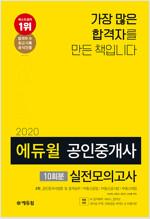 2020 에듀윌 공인중개사 2차 실전모의고사 10회분