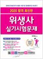 [중고] 2020 합격 위생사 실기시험문제