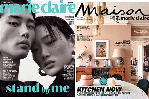 마리끌레르 Marie Claire + 메종 Maison 2020.6 - 전2권