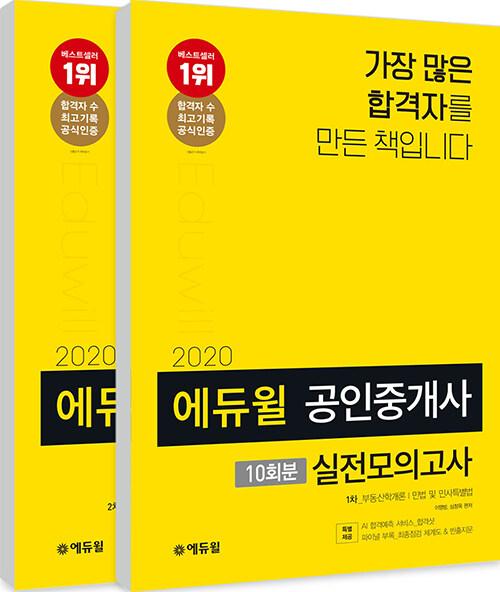 [세트] 2020 에듀윌 공인중개사 1.2차 실전모의고사 10회분 세트 - 전2권