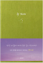 If Note 미리 쓰는 엔딩