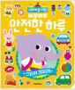 스티커 유치원 : 삐뽀삐뽀 안전한 하루