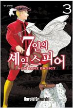 7인의 셰익스피어 Non Sanz Droict 3