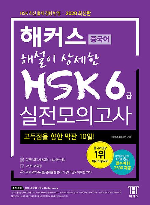 해커스 해설이 상세한 중국어 HSK 6급 실전모의고사 (2020 최신판)