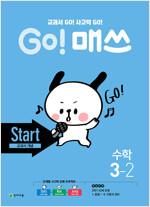 GO! 매쓰 Start 3-2