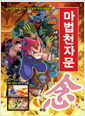 [eBook] 마법천자문 48