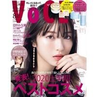 VOCE(ヴォ-チェ) 2020年 08月號【雜誌】