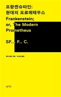 프랑켄슈타인