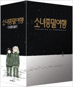 소녀종말여행 1~6 세트 - 전6권 (엽서 세트 포함)