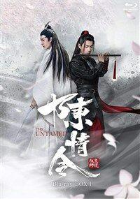 陳情令 Blu-ray BOX1【初回限定版】