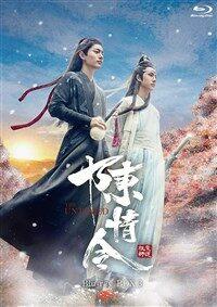 陳情令 Blu-ray BOX3