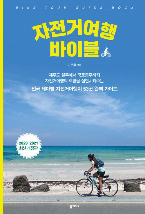 자전거여행 바이블 (2020-2021 개정판)