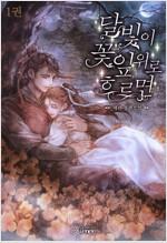 [세트] 달빛이 꽃잎 위로 흐르면 (총2권/완결)