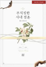 [세트] 부적절한 사내 결혼 (총2권/완결)