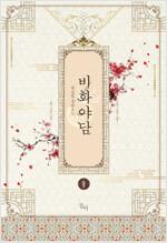 [세트] 비화야담 (총3권/완결)